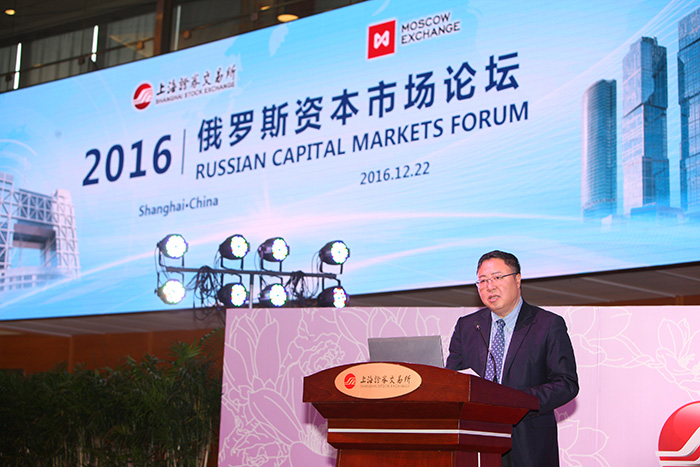 Dr. Huang Hongyuan, SSE President, made the opening speech at the Russian Capital Markets Forum
